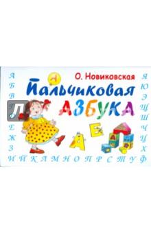 Ольга Новиковская: Пальчиковая азбука