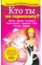 Кто ты по гороскопу? обложка книги