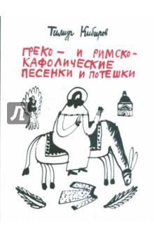 Греко- и римско-кафолические песенки и потешки - Тимур Кибиров изображение обложки