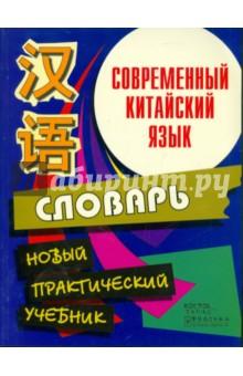 Современный китайский язык. Начальный курс - Белассан, Чжан, Шимкович