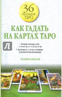 Как гадать на картах Таро - Сильвия Абрахам