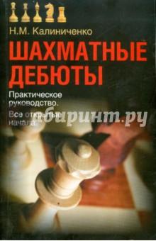 Шахматные дебюты. Практическое руководство. Все открытые начала - Николай Калиниченко