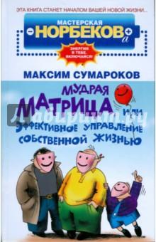Мудрая матрица, или Эффективное управление собственной жизнью - Максим Сумароков