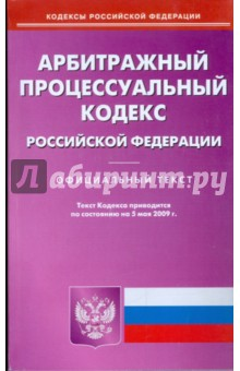 Арбитражный процессуальный кодекс Российской Федерации по состоянию на 05.05.09 г.