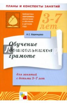 Варенцова н.с. обучение дошкольников грамоте скачать