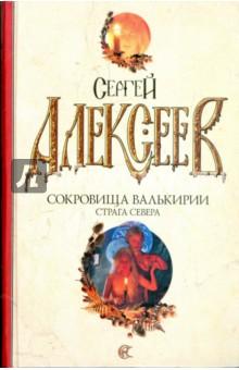 Сокровища Валькирии: Страга Севера - Сергей Алексеев