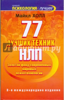 77 лучших техник НЛП - Майкл Холл