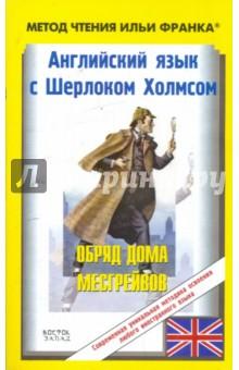 Английский язык с Шерлоком Холмсом. Обряд дома Месгрейвов - Артур Дойл