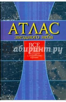 Атлас звездного неба: Все созвездия северного и южного полушарий с подробными картами - Николай Белов