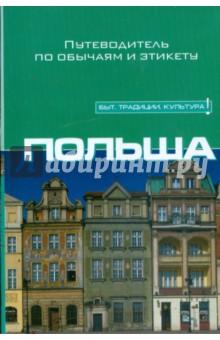 Польша. Путеводитель по обычаям и этикету - Аллен Грег