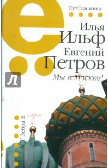 Мы в Москве!: 1923-1936 - Ильф, Петров