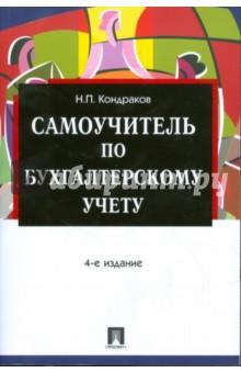 Самоучитель по бухгалтерскому учету. 4-е издание - Николай Кондраков