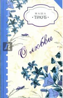 О любви - Маша Трауб