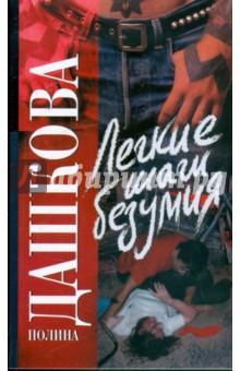 Купить Полина Дашкова: Легкие шаги безумия ISBN: 978-5-17-051479-3