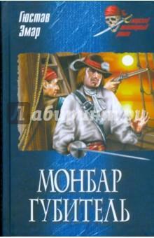 Монбар Губитель - Густав Эмар