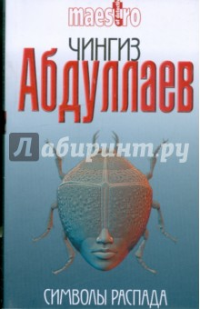 Символы распада - Чингиз Абдуллаев