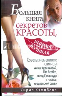 Большая книга секретов красоты, шарма и стиля. Большая книга королевы всех вечеринок - Сирил Кэмпбелл