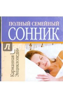 Полный семейный сонник - Вера Надеждина