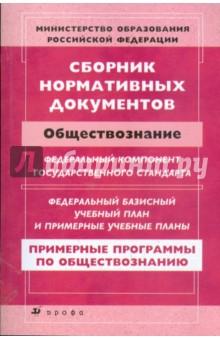 Сборник нормативных документов. Обществознание