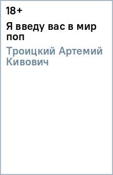 Я введу вас в мир поп - Артемий Троицкий