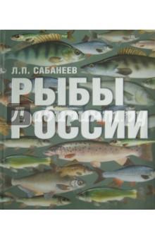 Рыбы России. Жизнь и ловля (ужение) наших пресноводных рыб - Леонид Сабанеев