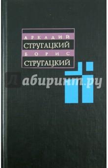 Собрание сочинений. В 11 томах. Том 3. 1961-1963 гг. - Стругацкий, Стругацкий