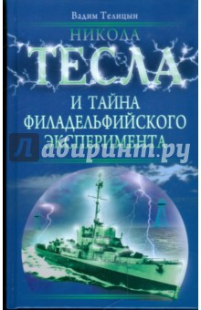 Никола Тесла и тайна Филадельфийского эксперимента - Вадим Телицын