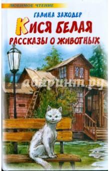 Кися белая. Рассказы о животных - Галина Заходер
