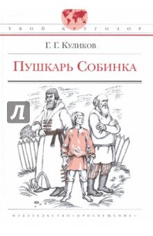 Пушкарь Собинка - Геомар Куликов
