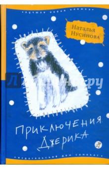 Приключения Джерика - Наталья Нусинова