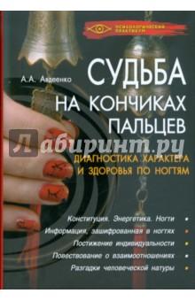 Судьба на кончиках пальцев. Диагностика характера и здоровья по ногтям - А. Авдеенко