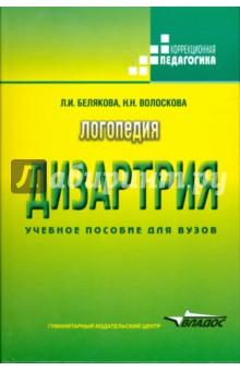 Логопедия. Дизартрия - Белякова, Волоскова