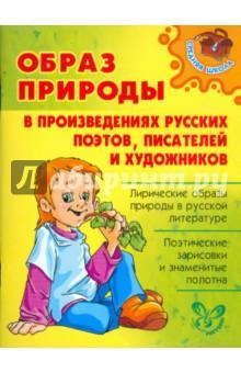 Образ природы в произведениях русских поэтов, писателей и художников - Ольга Ушакова