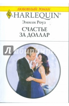 Счастье за доллар - Эмили Роуз изображение обложки