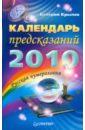 Календарь предсказаний на 2010 год. Русская нумерология обложка книги