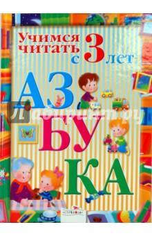 АЗБУКА. Учимся читать с 3 лет - Наталья Терентьева