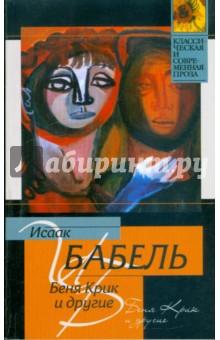 Беня Крик и другие - Исаак Бабель