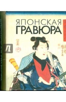 Японская гравюра - Мирослав Адамчик