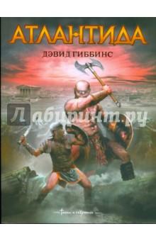 Купить Дэвид Гиббинс: Атлантида ISBN: 978-5-17-060050-2
