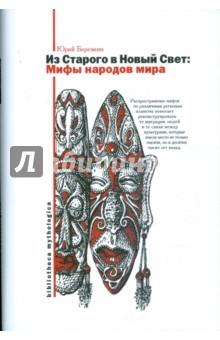 Из Старого в Новый Свет. Мифы народов мира - Юрий Березкин