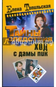 Ход с дамы пик - Елена Топильская