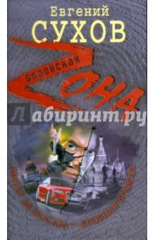 Питер да Москва - кровная вражда - Евгений Сухов