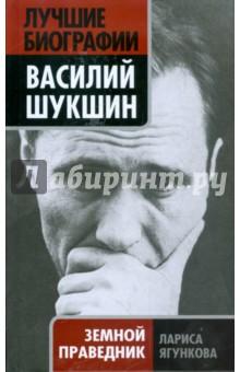 Василий Шукшин. Земной праведник - Лариса Ягункова