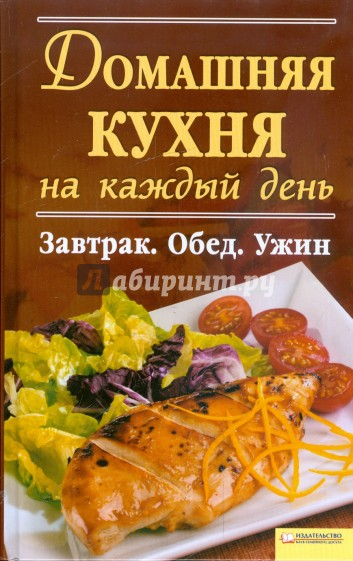 Рецепты обедов ужинов фото