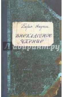 Внеклассное чтение - Борис Акунин