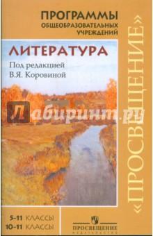 Литература: программы 5-11 класса (базовый уровень) 10-11 класса (профильный уровень) - Коровина, Полухина, Журавлев, Коровин, Збарский