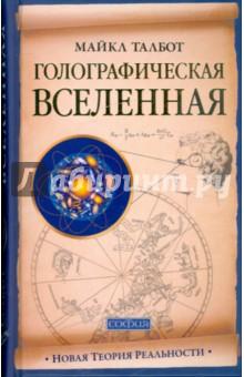 Голографическая Вселенная: Новая теория реальности - Майкл Талбот