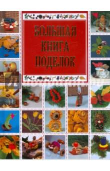 Большая книга поделок - Ольга Белякова