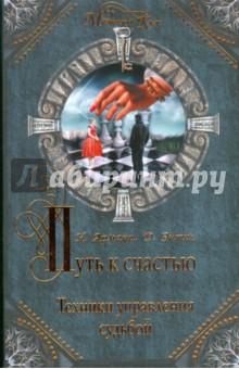 Автор Армани Н. Издательство. Магический ключ. Путь к счастью