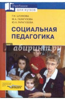 Социальная педагогика - Штинова, Галагузова, Галагузова